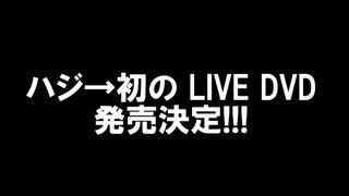 2013年4月3日(水)リリース! ハジ→ 初のライブDVD! (ど ̄(エ) ̄や)b ...