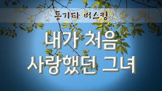 미나문방구 OST : 내가 처음 사랑했던 그녀 // 통…