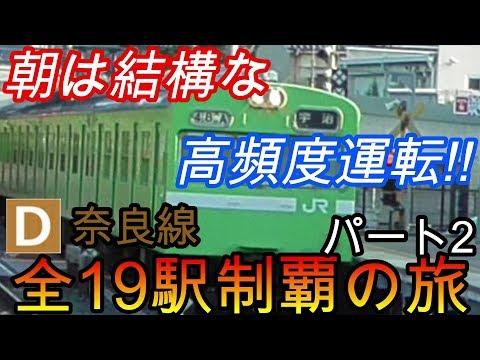 【全駅制覇シリーズ】JR奈良線の全19駅制覇を目指してみた パート2(鉄道旅行)