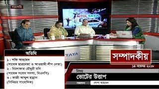 ভোটের উত্তাপ | সম্পাদকীয় | ১৪ নভেম্বর ২০১৮ | SOMPADOKIO | TALK SHOW | Latest News