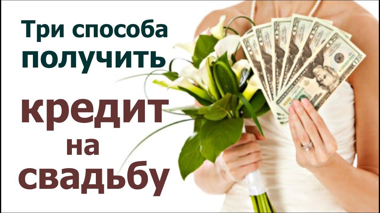 оформить кредит без электронной почты и без справок и поручителей