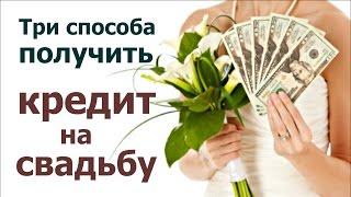 видео Возможно ли взять кредит на свадьбу.Кредит на свадьбу.Можно ли оформить кредит на свадьбу.Как получить кредит на свадьбу.Какой банк дает кредит на свадьбу.Кредитование свадьбы.Деньги на свадьбу.Взять кредит на свадьбу.