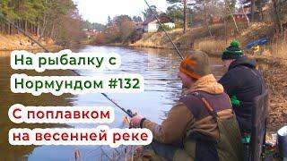 Поплавок на весенней реке На рыбалку с Нормундом 132