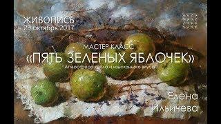 ТЕСТ - Пять зеленых яблочек