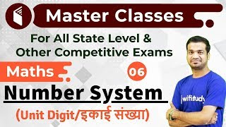 7:00 PM - Master Classes 2019 | Maths by Naman Sir | Number System