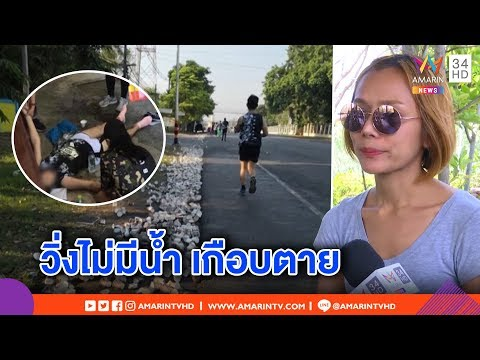 ทุบโต๊ะข่าว:ทีมจัดวิ่งเมืองลิงรับผิดปล่อยสาวเป็นลม น้ำไม่พอ คิวรับเหรียญมั่ว หลังนักวิ่งแฉ30/04/62