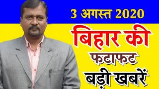 August 3, 2020  Bihar News   25 Trending News Of Bihar   today Bihar-patna News