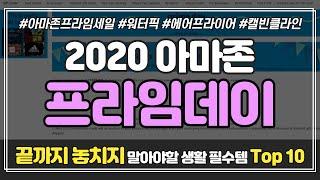 2020 아마존프라임데이 - 지금사야돼!!! 생활 필수…