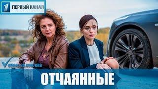 Сериал Отчаянные (2019) 1-12 серии фильм криминальные приключения на Первом канале - анонс