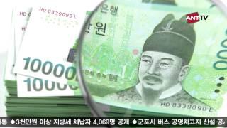 [ANT뉴스]3천만원 이상 지방세 체납자 4,069명 …