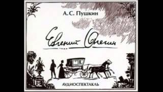 ПУШКИН - Евгений Онегин (аудиокнига)