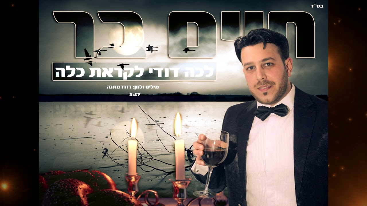 חיים בר - לכה דודי | Chaim Bar -  Lecha Dodi