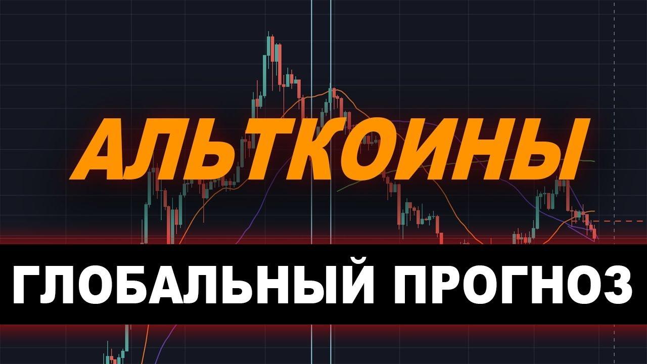 Криптовалюта (АЛЬТКОИНЫ) Прогноз 2019   Когда будет рост альты?!