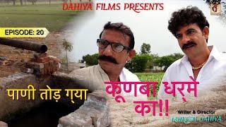 KUNBA DHARME KA || Episode 20 : पाणी तोड़ ग्या || Superhit COMEDY  || Dahiya Films