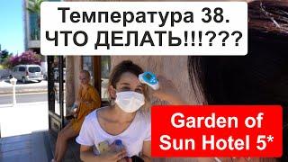 Температура 38 в отеле COVID 19 Garden of Sun Hotel Гарден Оф Сан Отель Турция Дидим