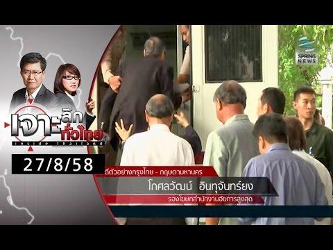 เจาะลึกทั่วไทย 27/8/58 : เจาะลึกคดีตัวอย่าง กรุงไทย - กฤษดานคร