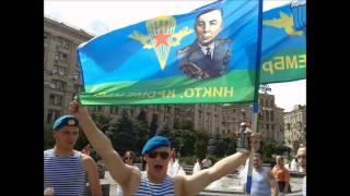 Одуванчики - Десантники - армейская песня