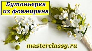 Бутоньерка из фоамирана: видео урок. Как сделать украшение из фома. Красивые украшения на свадьбу