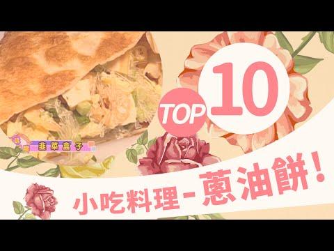 《太太好吃經》小吃料理-蔥油餅(高級)