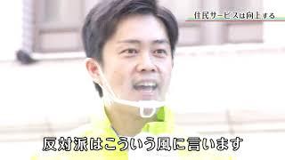 大阪はひとつになって強くなる ~住民サービスは向上する~