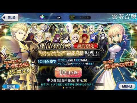 [Fate/Grand Order] 2nd Anniversary Guaranteed SSR Gacha
