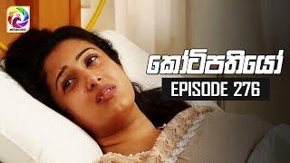 Kotipathiyo Episode 276 කෝටිපතියෝ  | සතියේ දිනවල රාත්රී  8.30 ට . . . Thumbnail