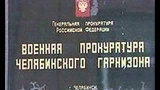 Военный прокурор Челябинска заставляет военнослужащего ЛЖЕСВИДЕТЕЛЬСТВОВАТЬ и угрожает РАСПРАВОЙ над