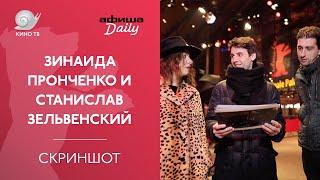 Скриншот: Станислав Зельвенский и Зинаида Пронченко угадывают фильмы по одному кадру