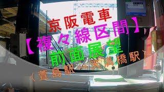 京阪電車【複々線区間 前面展望】(萱島駅→天満橋駅)