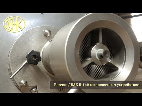 Видео о работе Волчка ДВАК В-160-01 с частотным регулятором и жиловочным устройством