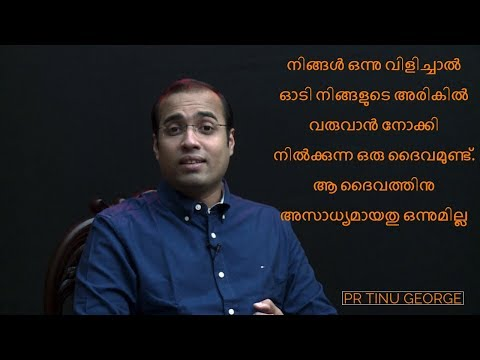PR TINU GEORGE || MESSAGE || THERE IS NOTHING IMPOSSIBLE WITH GOD