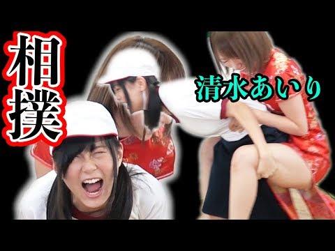 【vs 清水あいり】最強の女相撲対決!事件勃発!うわああー!!【RaMu】
