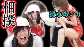 【vs 清水あいり】最強の女相撲対決!事件勃発!うわああー!!【RaMu】 清水あいり 検索動画 15