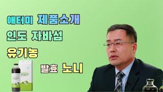 신제품 소개 - 오롯이 담은 유기농 발효 노니
