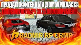 ПРОДАЛ ОФИГЕННЫЙ ДОМ VIP КЛАССА ТОПОВОМУ ЮТУБЕРУ ЗА 25.000.000 РУБЛЕЙ!!! - RADMIR RP [CRMP] #64