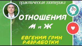 Евгений Грин разработки 164 - Как влюбить в себя женщину навсегда!