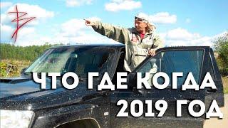 Планы на 2019 год. Виталий Сундаков