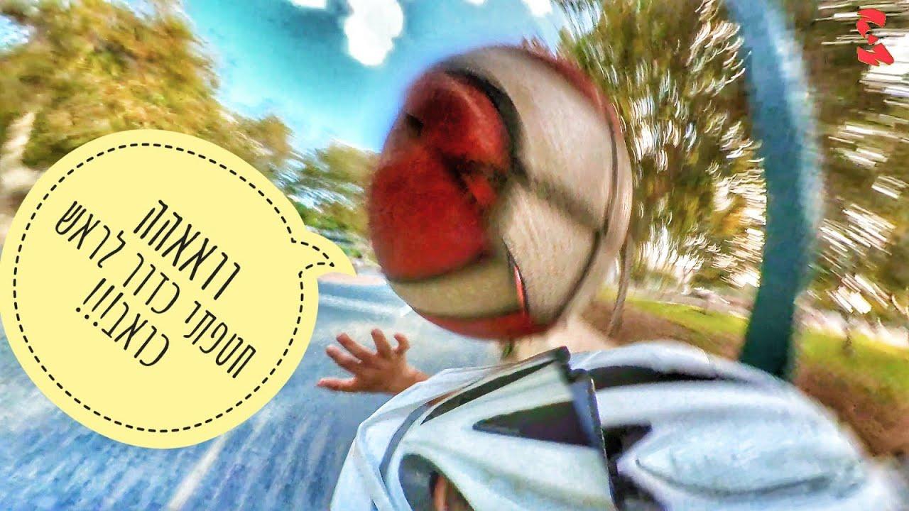 ניסיתי לרכוב על חד אופן וחטפתי כדורבל לראש
