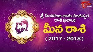 Rasi Phalalu 2017 2018 | Meena Rasi (Pisces)| Hevilambi Nama Samvatsaram | Ugadi Rasi Phalalu