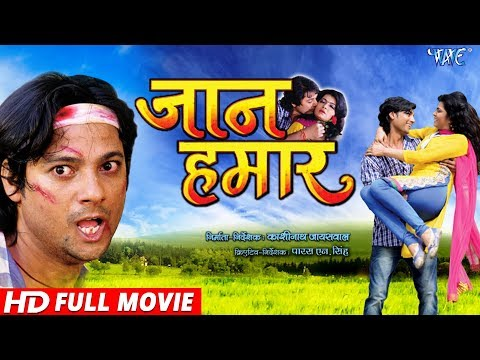 जान हमार - Superhit Full Bhojpuri Movie 2018 - Jaan Hamar - Kalpna Shah, Shahbaaz Khan