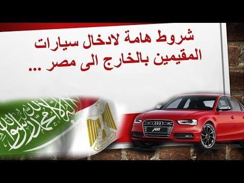 تصدير سيارتك من السعودية الى مصر
