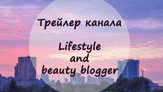 Трейлер канала. Trailer channel! Life style and beauty blogger