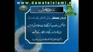 Farman e Rasool - 27 Rajab ki Fazeelat - Hadees Mubarak