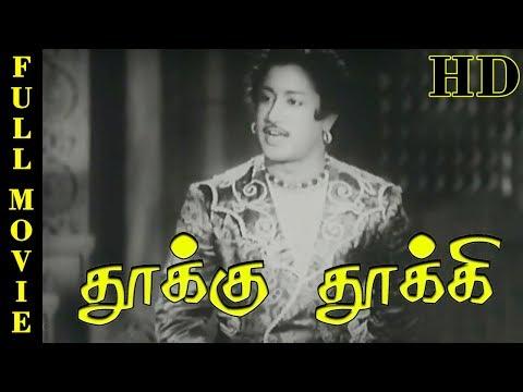 Thookku Thookki   Tamil Full Movie HD   Sivaji Ganesan, Lalitha, Padmini   Tamil Old Movies Online