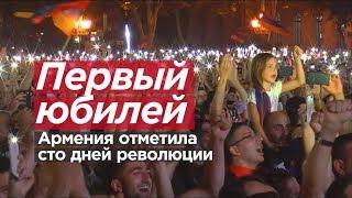 ПЕРВЫЙ ЮБИЛЕЙ Армения отметила 100 дней революции