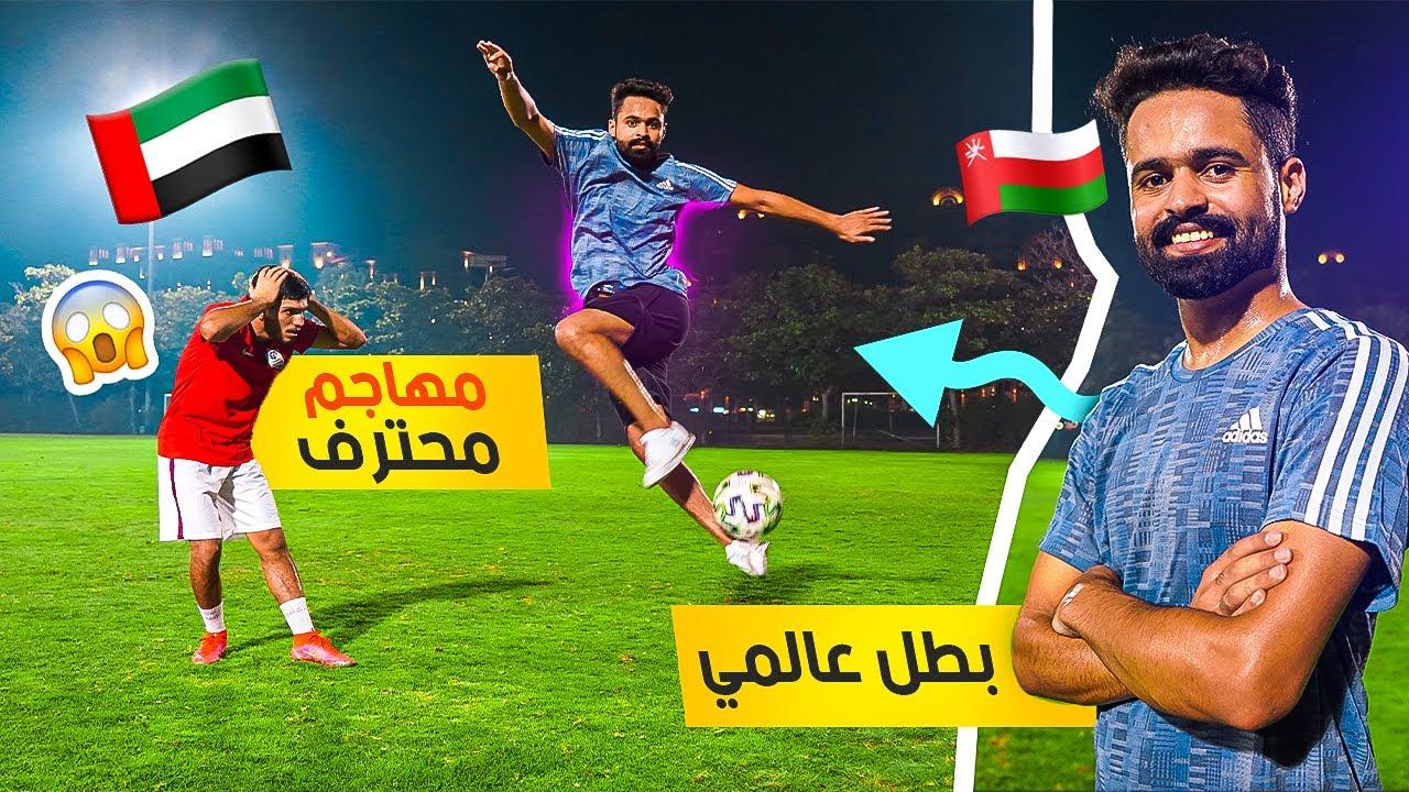 خالد ضد البطل العالمي محمد النوفلي من عمان | لا تفوتكم المستويات الخورافية 😱