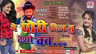 ये पोरी दिल तु देशी का... Superhit Ahirani song,2019.N K Film