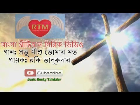 Yeshu Masih Tere Jaisa Bangla Christian Song   Rocky Talukder   Christian Bangla Lyrical Video