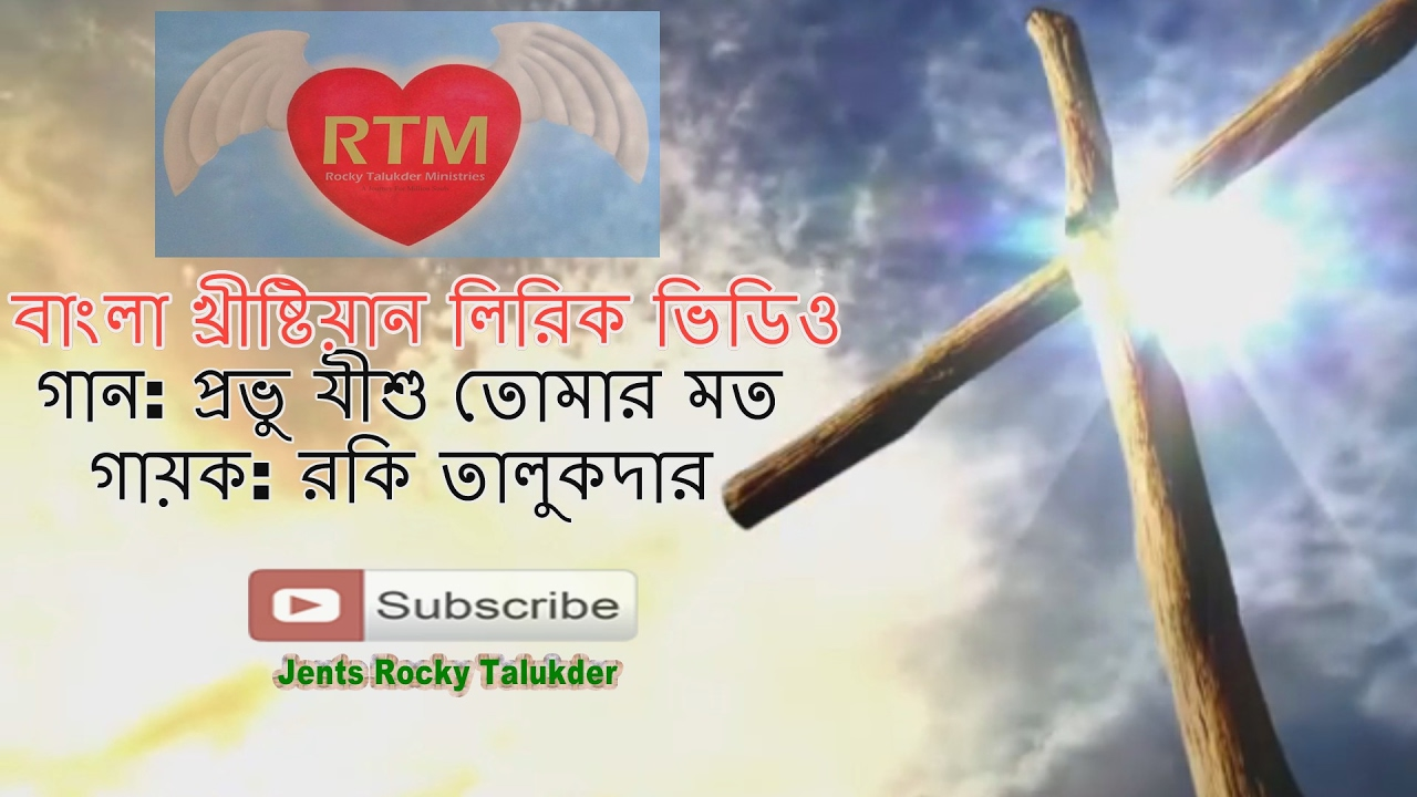 Yeshu Masih Tere Jaisa Bangla Christian Song | Rocky Talukder | Christian Bangla Lyrical Video