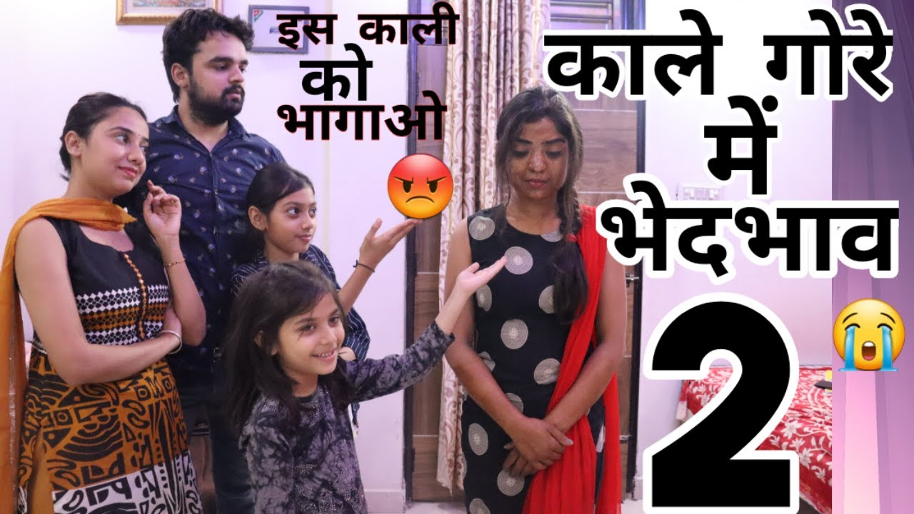 काली गोरी में भेदभाव-2 | BHEDBHAV- Moral Stories | Masoom Ka Dar | Chulbul videos